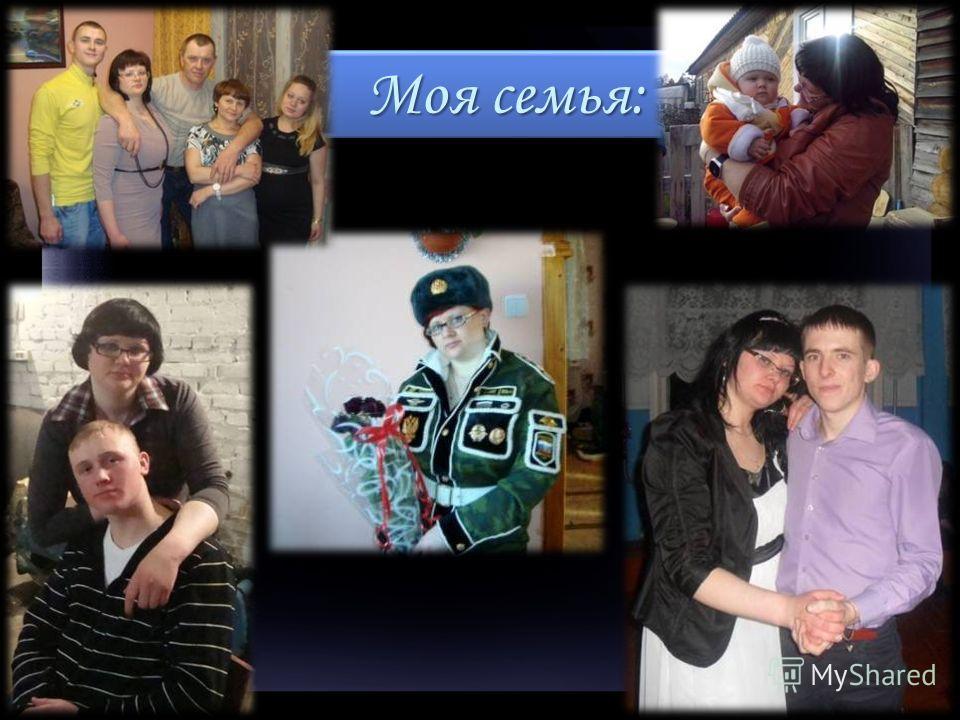 Моя семья: