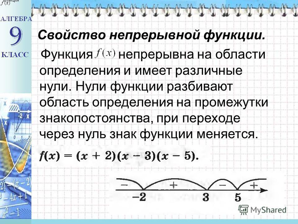 Свойство непрерывной функции. Функция Функция непрерывна на области определения и имеет различные нули. Нули функции разбивают область определения на промежутки знакопостоянства, при переходе через нуль знак функции меняется.