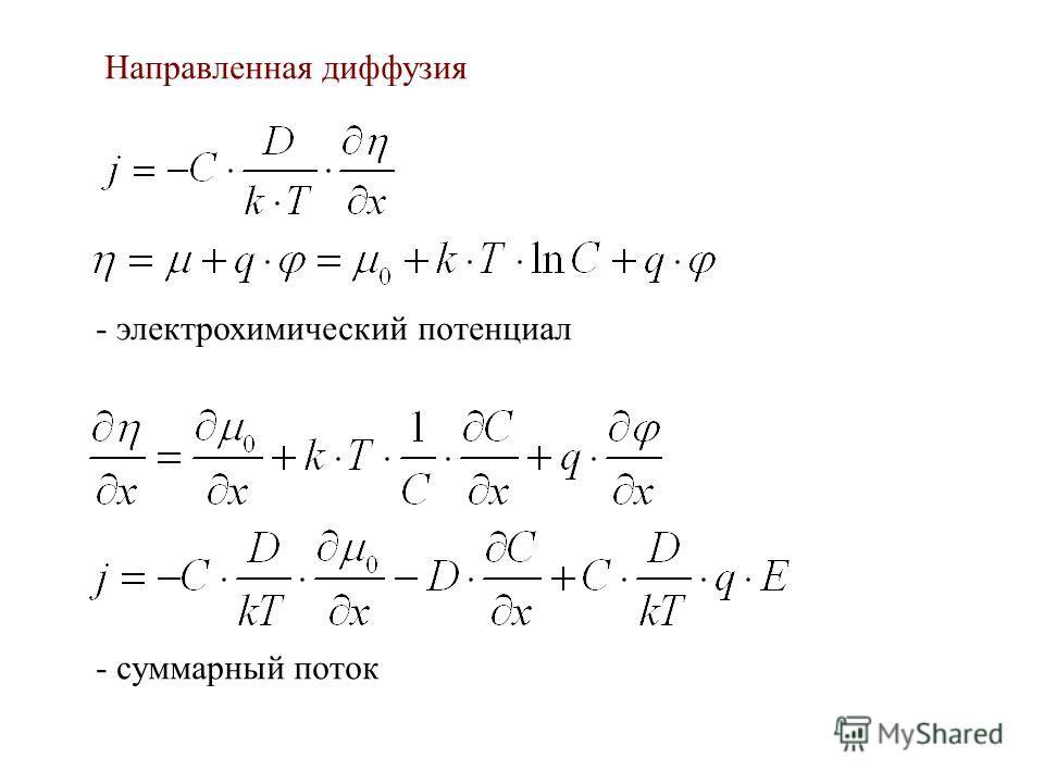Направленная диффузия - электрохимический потенциал - суммарный поток