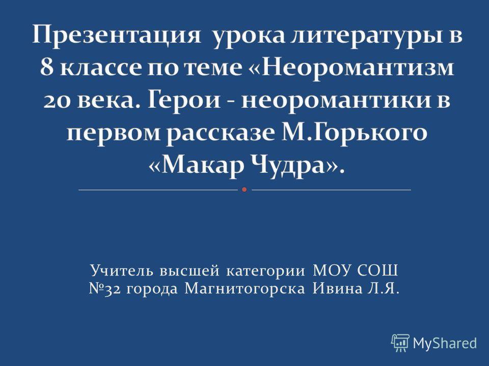 Учитель высшей категории МОУ СОШ 32 города Магнитогорска Ивина Л.Я.