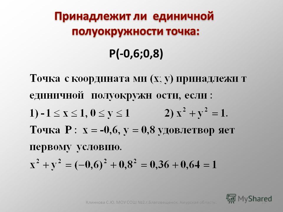 X Y 0 1 1 -1 1011(устно) у х
