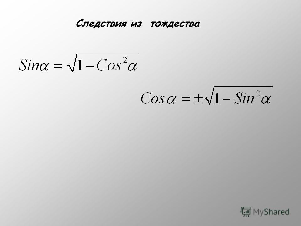 X Y 01 1 -1 М(х; у) h а К х у 1 Основное тригонометрическое тождество
