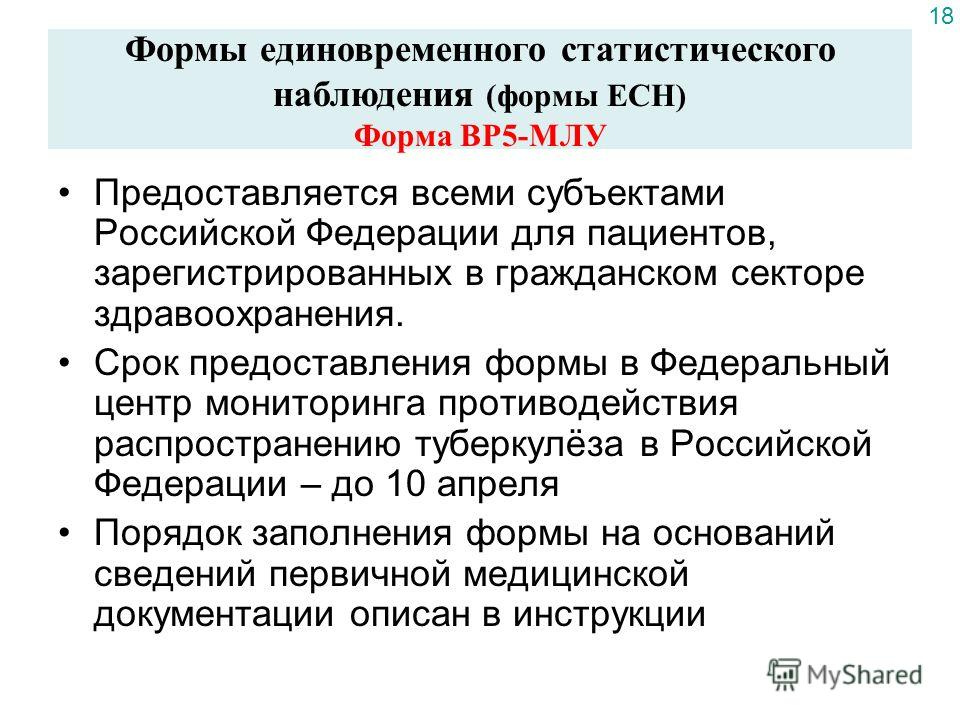 Предоставляется всеми субъектами Российской Федерации для пациентов, зарегистрированных в гражданском секторе здравоохранения. Срок предоставления формы в Федеральный центр мониторинга противодействия распространению туберкулёза в Российской Федераци