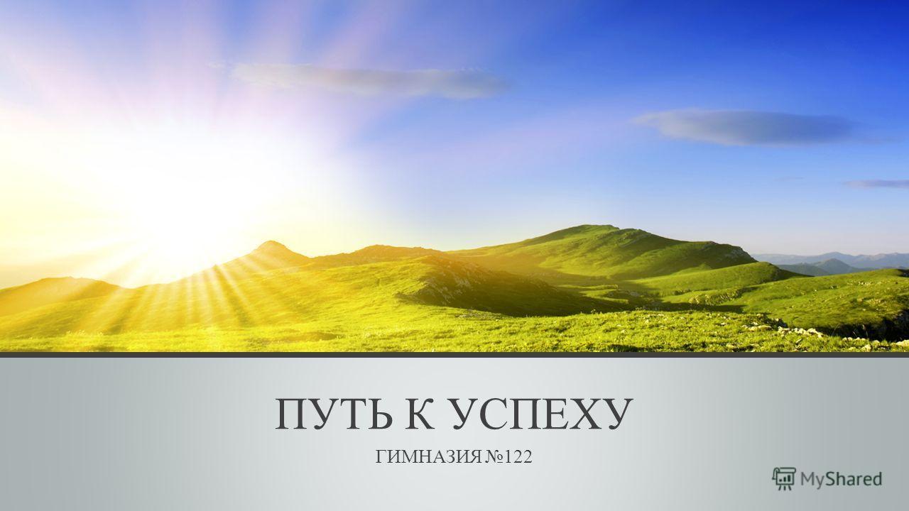 ПУТЬ К УСПЕХУ ГИМНАЗИЯ 122