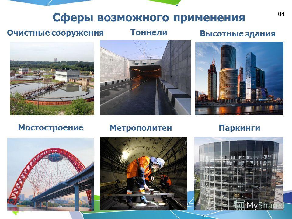 0404 Сферы возможного применения Паркинги Очистные сооружения МостостроениеМетрополитен Тоннели Высотные здания
