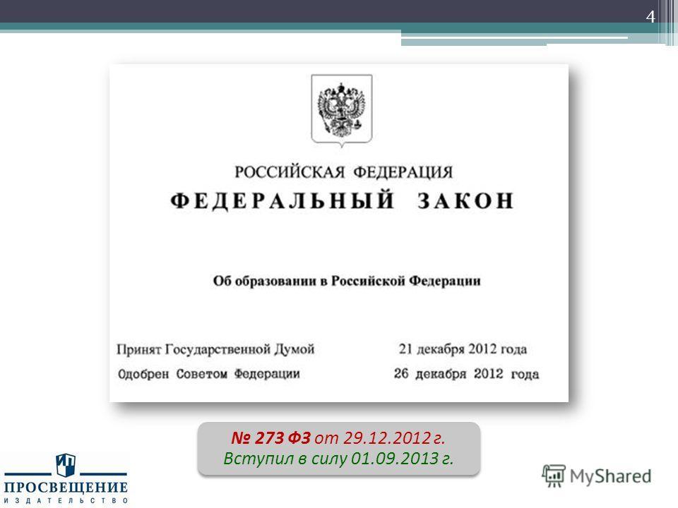 4 273 ФЗ от 29.12.2012 г. Вступил в силу 01.09.2013 г. 273 ФЗ от 29.12.2012 г. Вступил в силу 01.09.2013 г.