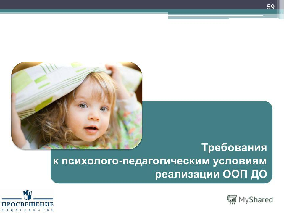 59 Требования к психолого-педагогическим условиям реализации ООП ДО