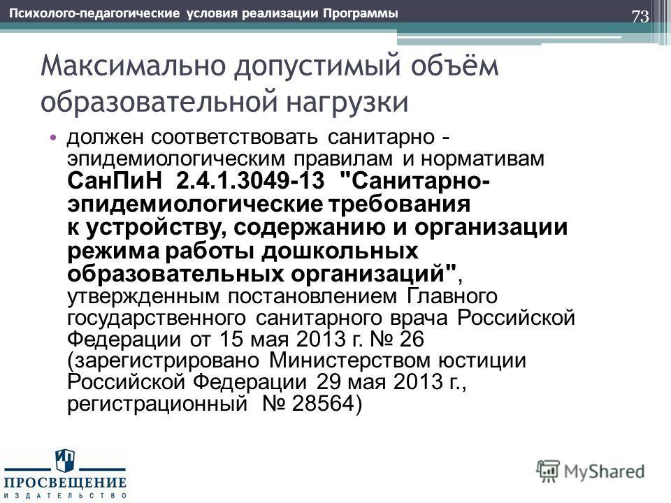 Максимально допустимый объём образовательной нагрузки должен соответствовать санитарно - эпидемиологическим правилам и нормативам СанПиН 2.4.1.3049-13