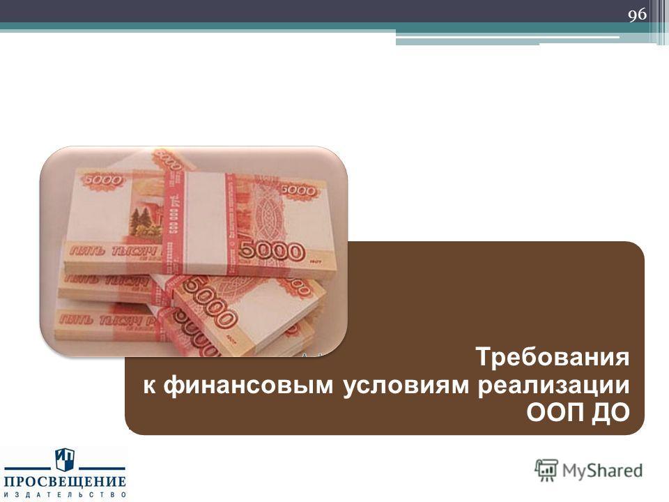 Требования к финансовым условиям реализации ООП ДО 96