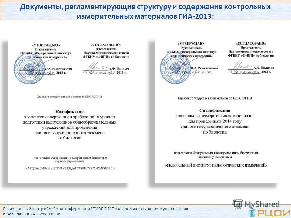Региональный центр обработки информации ГОУ ВПО МО «Академия социального управления» 8 (499) 940-10-24 www.rcoi.net Документы, регламентирующие структуру и содержание контрольных измерительных материалов ГИА-2013: