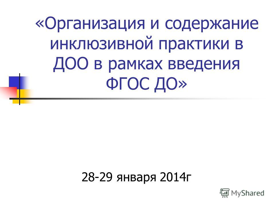 «Организация и содержание инклюзивной практики в ДОО в рамках введения ФГОС ДО» 28-29 января 2014г
