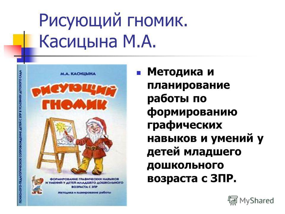 Рисующий гномик. Касицына М.А. Методика и планирование работы по формированию графических навыков и умений у детей младшего дошкольного возраста с ЗПР.