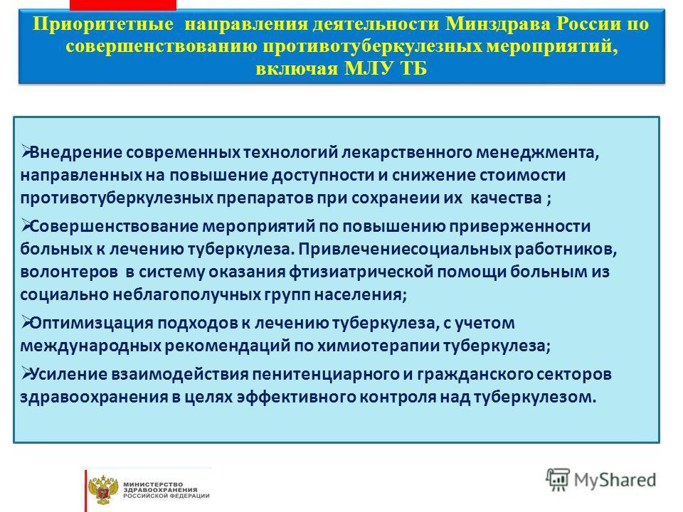Приоритетные направления деятельности Минздрава России по совершенствованию противотуберкулезных мероприятий, включая МЛУ ТБ Приоритетные направления деятельности Минздрава России по совершенствованию противотуберкулезных мероприятий, включая МЛУ ТБ