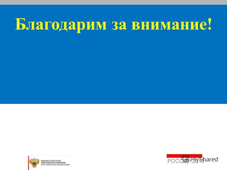 21 РОССИЯ 2013 Благодарим за внимание!