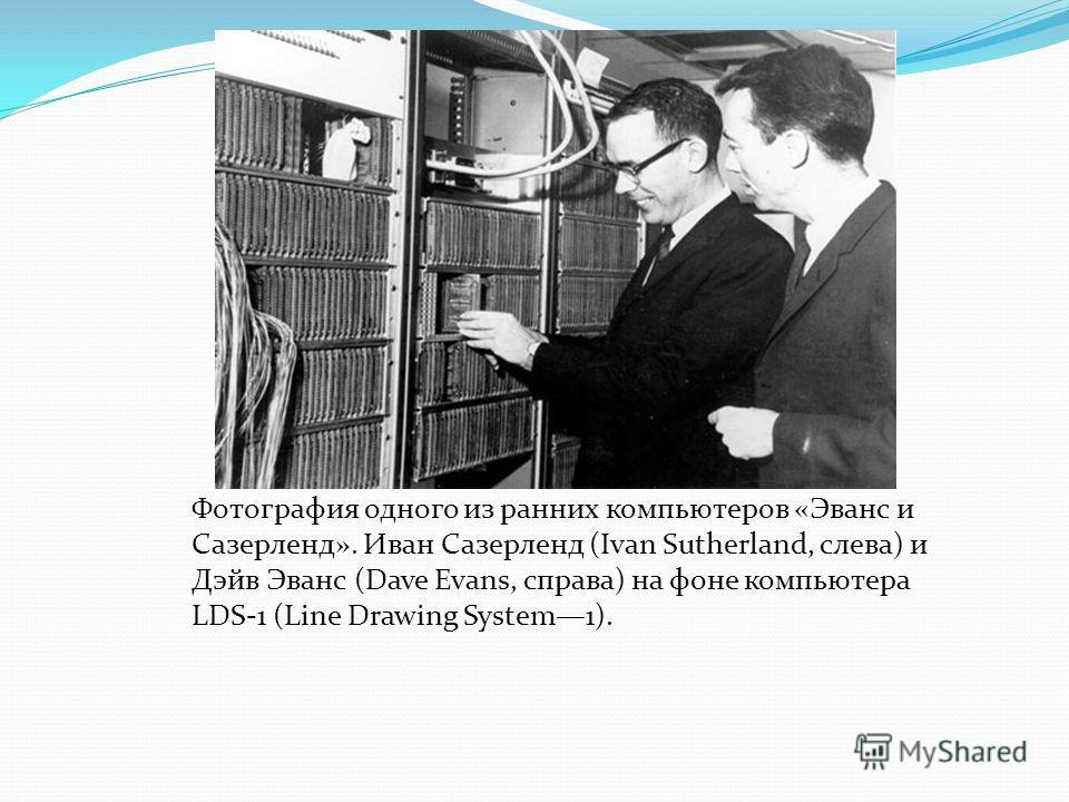 Фотография одного из ранних компьютеров «Эванс и Сазерленд». Иван Сазерленд (Ivan Sutherland, слева) и Дэйв Эванс (Dave Evans, справа) на фоне компьютера LDS-1 (Line Drawing System1).