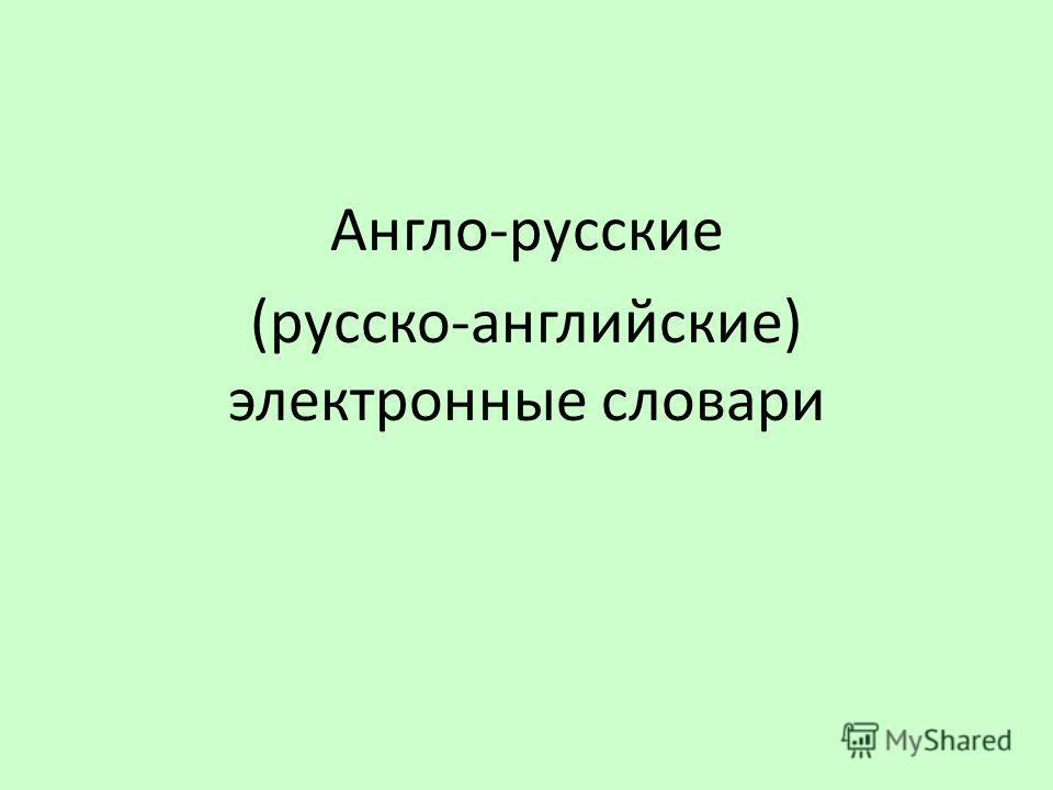 Англо-русские (русско-английские) электронные словари