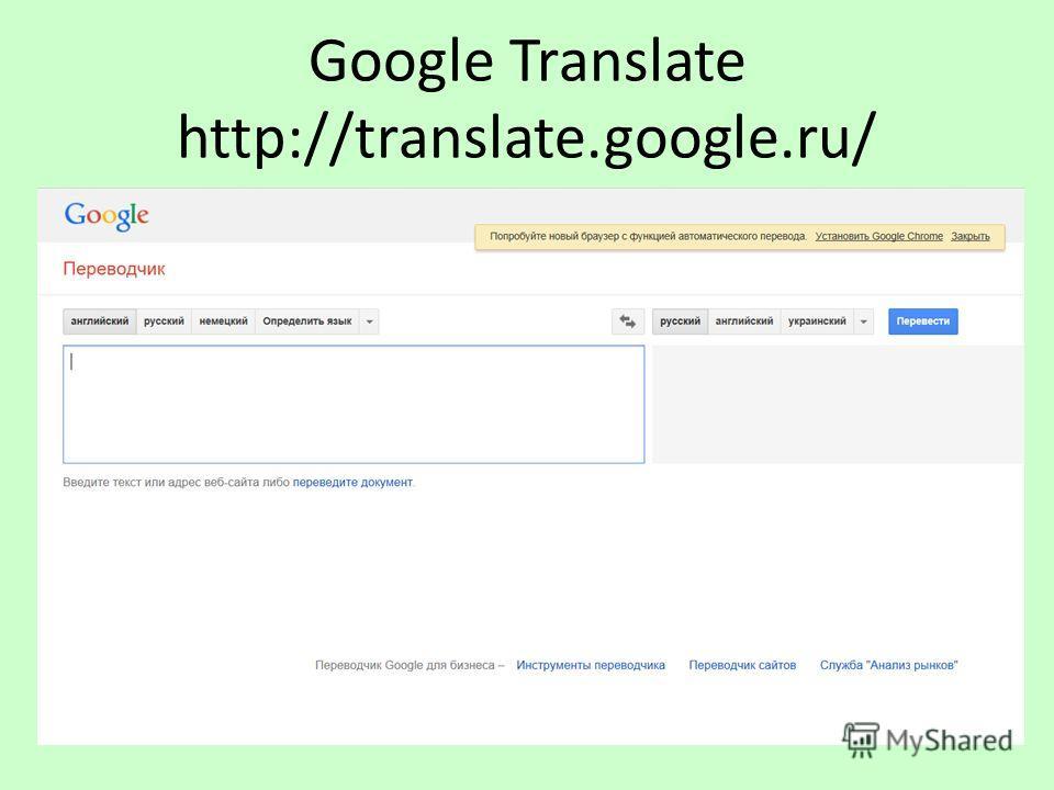 Google Translate http://translate.google.ru/