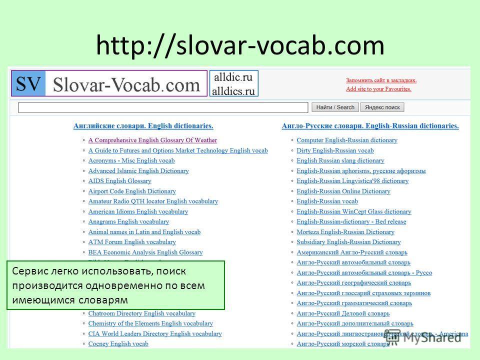http://slovar-vocab.com Сервис легко использовать, поиск производится одновременно по всем имеющимся словарям