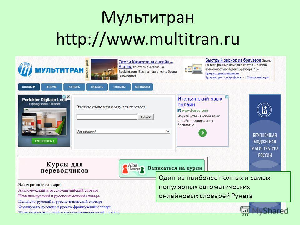 Мультитран http://www.multitran.ru Один из наиболее полных и самых популярных автоматических онлайновых словарей Рунета