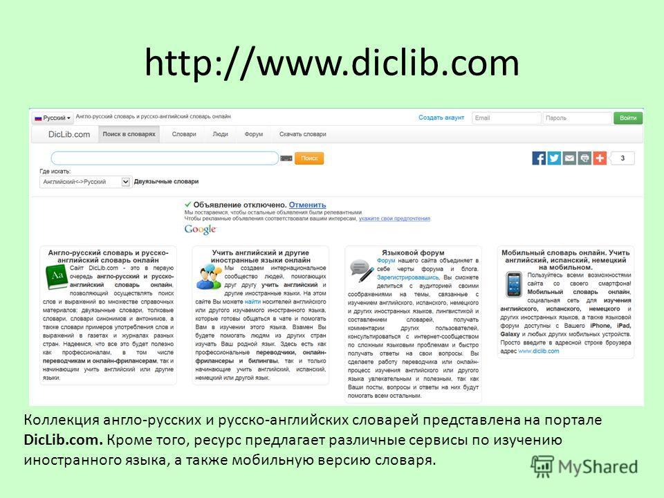http://www.diclib.com Коллекция англо-русских и русско-английских словарей представлена на портале DicLib.com. Кроме того, ресурс предлагает различные сервисы по изучению иностранного языка, а также мобильную версию словаря.