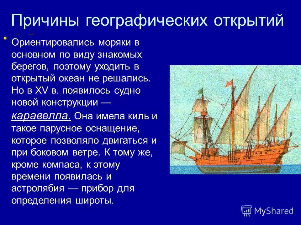 Причины географических открытий 3. Развитие науки и техники, особенно судостроения и навигации. На прежних европейских судах нельзя было идти в открытый океан: они шли или на веслах, как венецианские галеры, или под парусом, но только если ветер дул