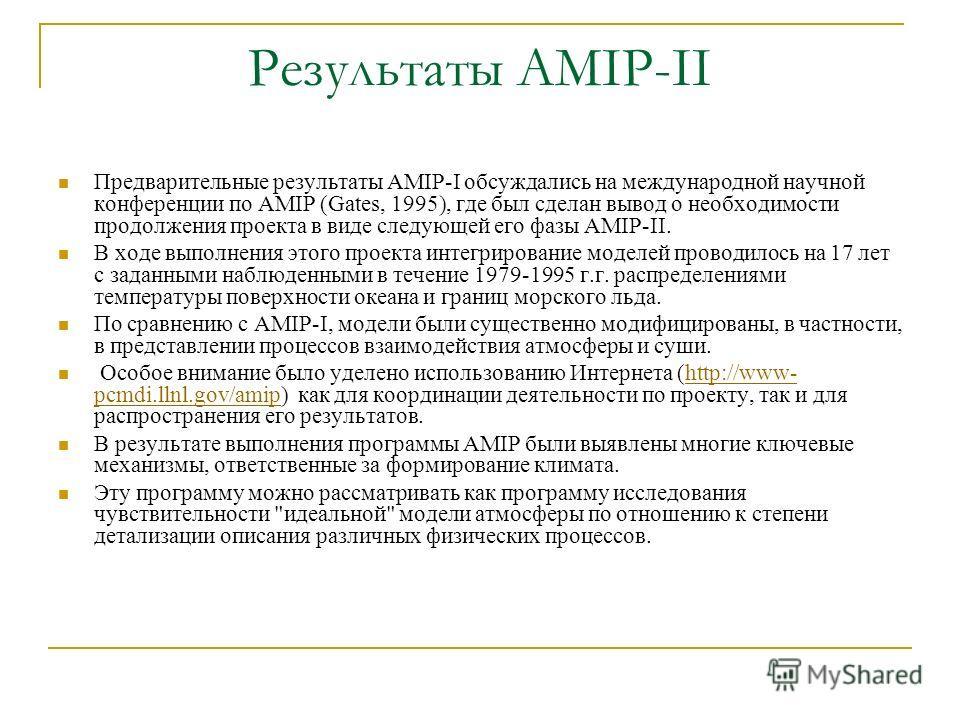 Результаты AMIP-II Предварительные результаты AMIP-I обсуждались на международной научной конференции по AMIP (Gates, 1995), где был сделан вывод о необходимости продолжения проекта в виде следующей его фазы AMIP-II. В ходе выполнения этого проекта и