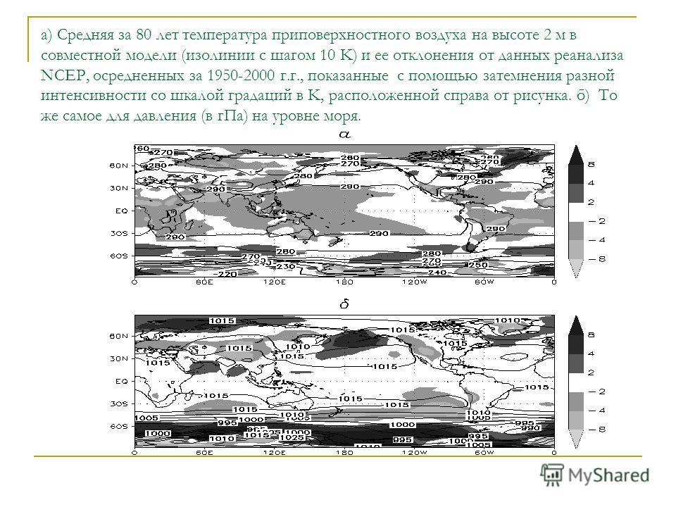а) Средняя за 80 лет температура приповерхностного воздуха на высоте 2 м в совместной модели (изолинии с шагом 10 K) и ее отклонения от данных реанализа NCEP, осредненных за 1950-2000 г.г., показанные с помощью затемнения разной интенсивности со шкал