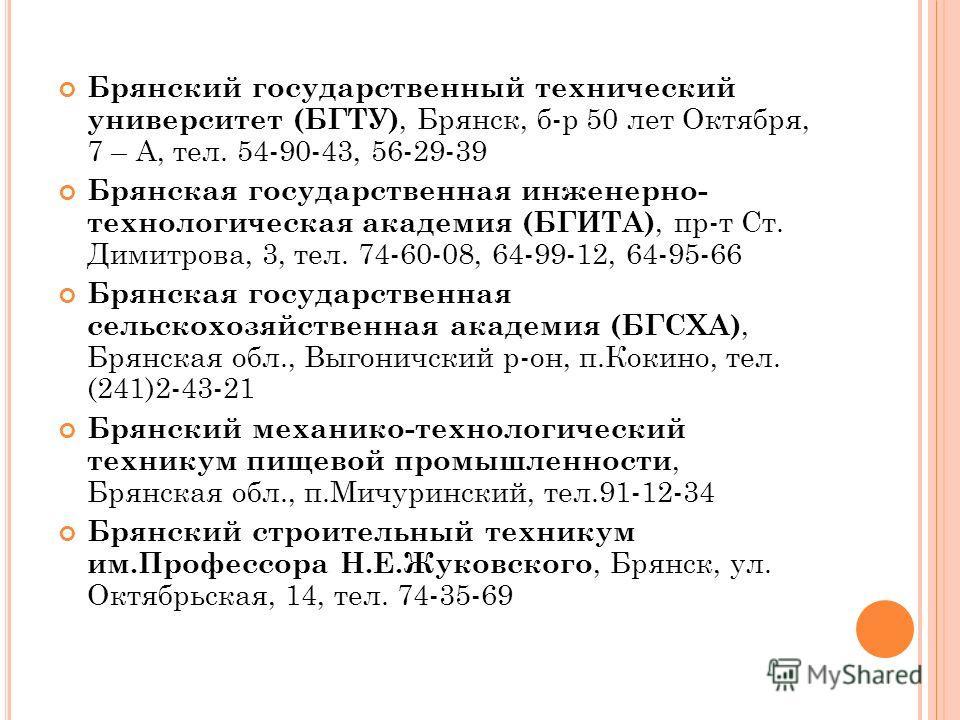 П РОФЕССИИ, СПЕЦИАЛЬНОСТИ. радиоэлектроник электротехник
