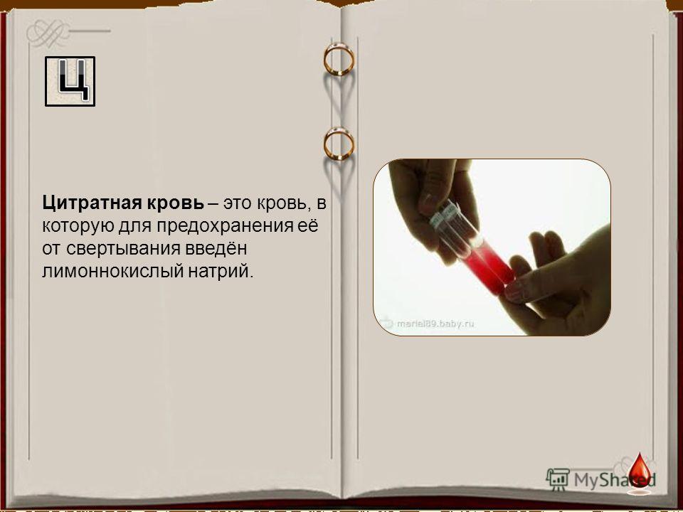 Цитратная кровь – это кровь, в которую для предохранения её от свертывания введён лимоннокислый натрий.