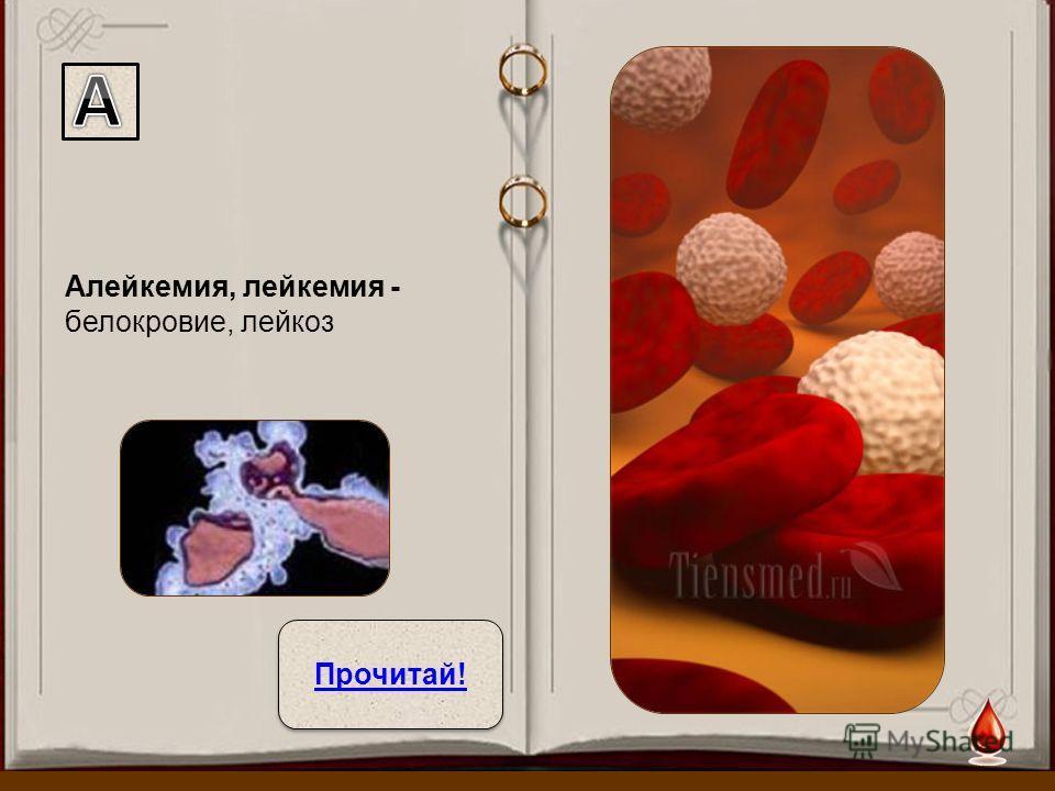 Алейкемия, лейкемия - белокровие, лейкоз Прочитай!