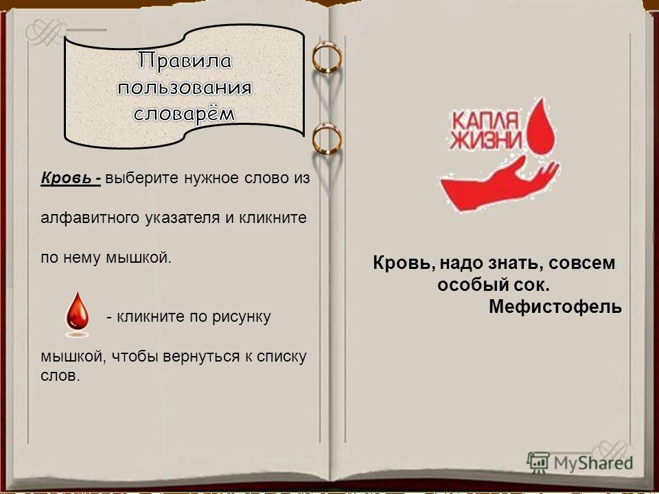 Кровь - выберите нужное слово из алфавитного указателя и кликните по нему мышкой. - кликните по рисунку мышкой, чтобы вернуться к списку слов. Кровь, надо знать, совсем особый сок. Мефистофель