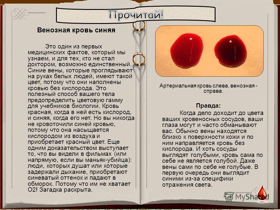 Венозная кровь синяя Это один из первых медицинских фактов, который мы узнаем, и для тех, кто не стал доктором, возможно единственный. Синие вены, которые проглядывают на руках белых людей, имеют такой цвет, потому что они наполнены кровью без кислор