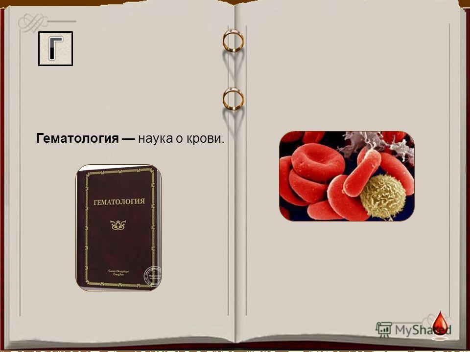 Гематология наука о крови.