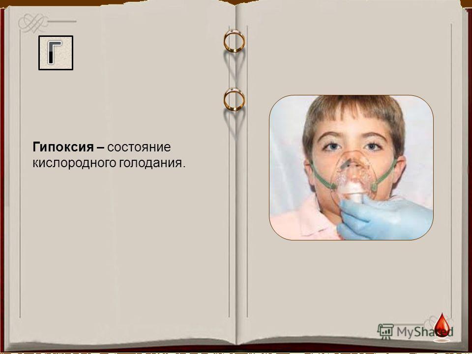 Гипоксия – состояние кислородного голодания.