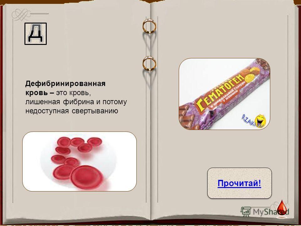 Дефибринированная кровь – это кровь, лишенная фибрина и потому недоступная свертыванию Прочитай!