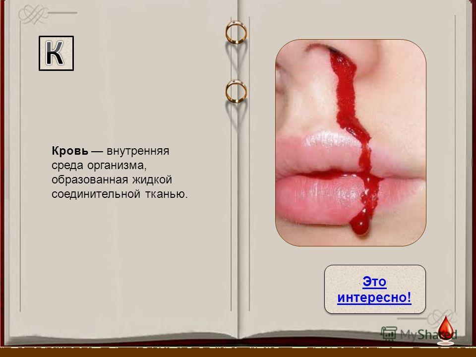 Кровь внутренняя среда организма, образованная жидкой соединительной тканью. Это интересно! Это интересно!