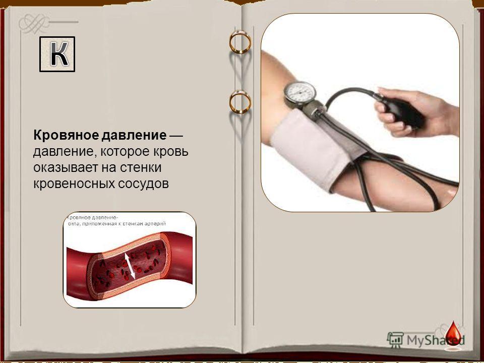 Кровяное давление давление, которое кровь оказывает на стенки кровеносных сосудов