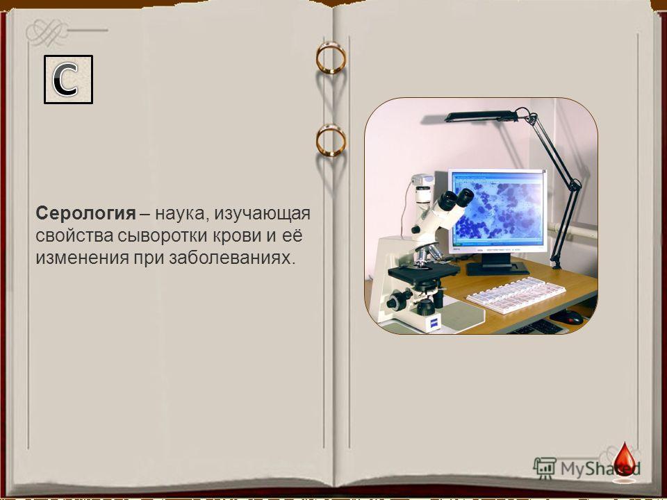 Серология – наука, изучающая свойства сыворотки крови и её изменения при заболеваниях.