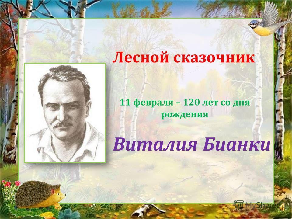 Лесной сказочник 11 февраля – 120 лет со дня рождения Виталия Бианки