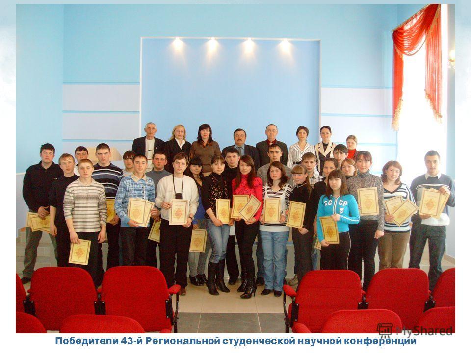 Победители 43-й Региональной студенческой научной конференции