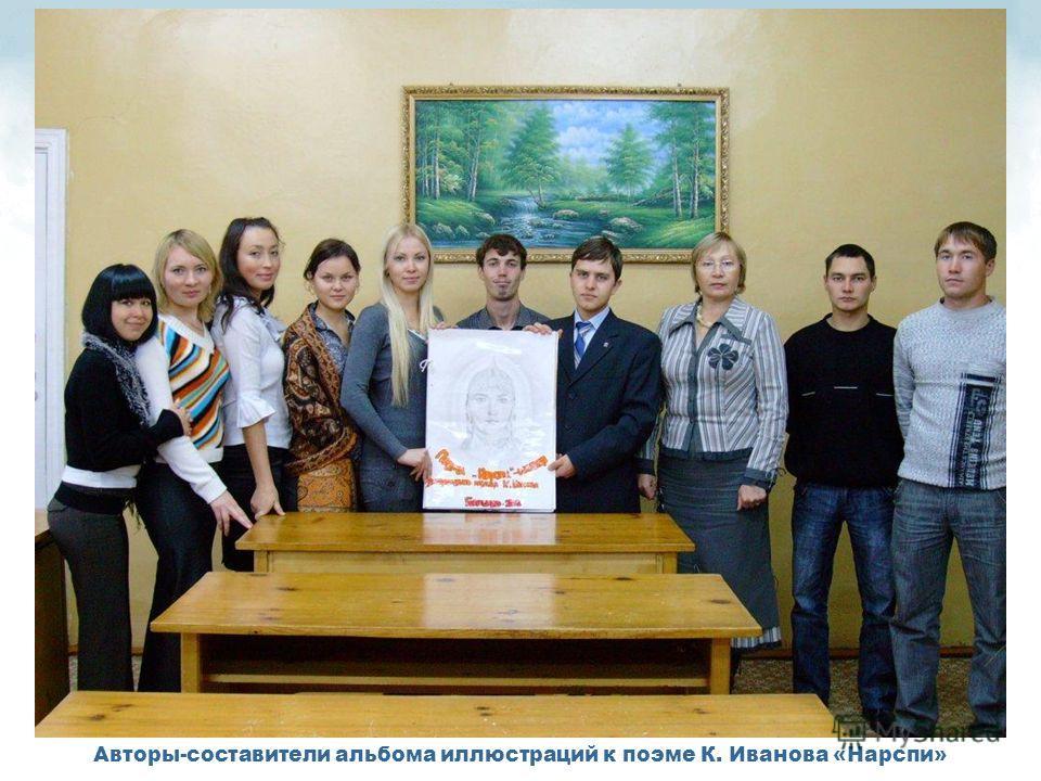 Авторы-составители альбома иллюстраций к поэме К. Иванова «Нарспи»