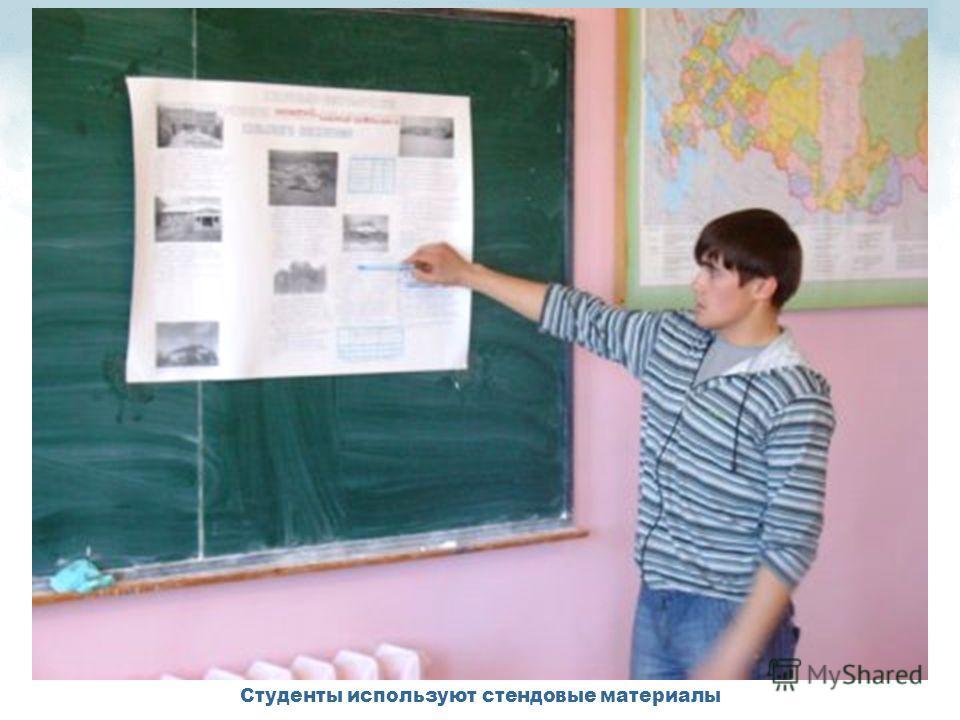 Студенты используют стендовые материалы