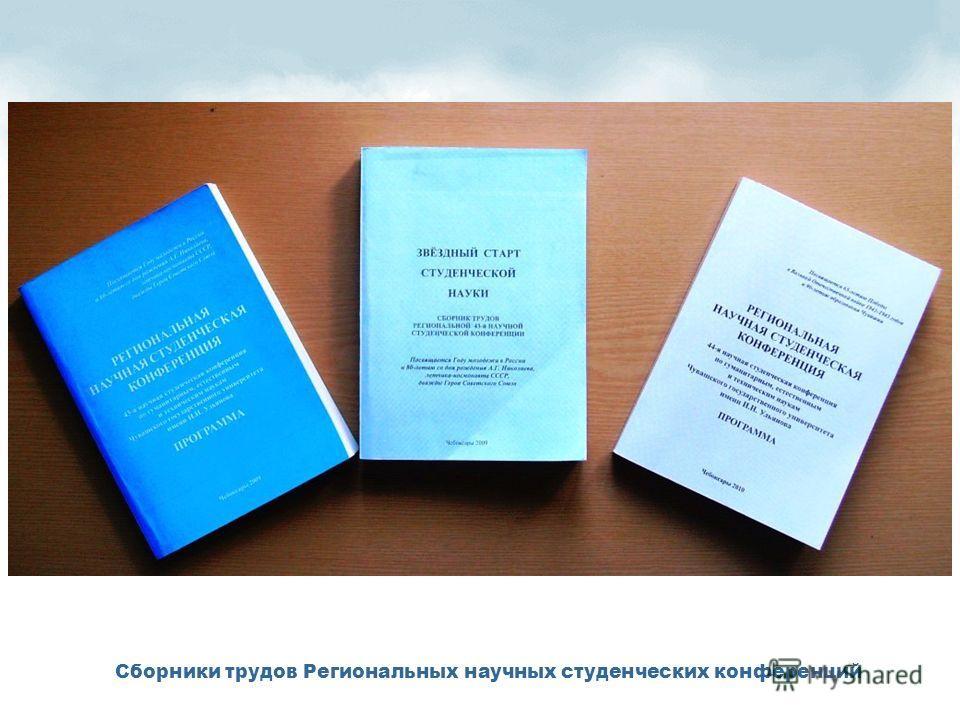 Сборники трудов Региональных научных студенческих конференций