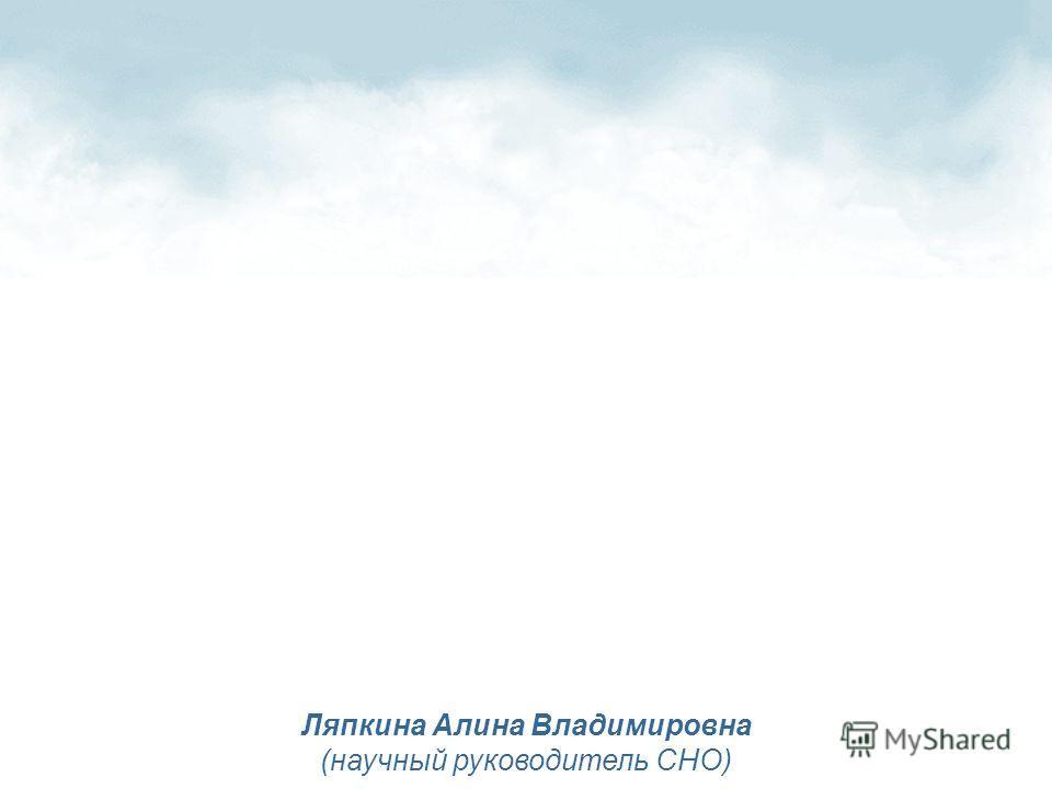 Ляпкина Алина Владимировна (научный руководитель СНО)