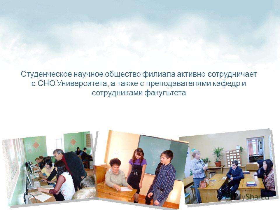 Студенческое научное общество филиала активно сотрудничает с СНО Университета, а также с преподавателями кафедр и сотрудниками факультета
