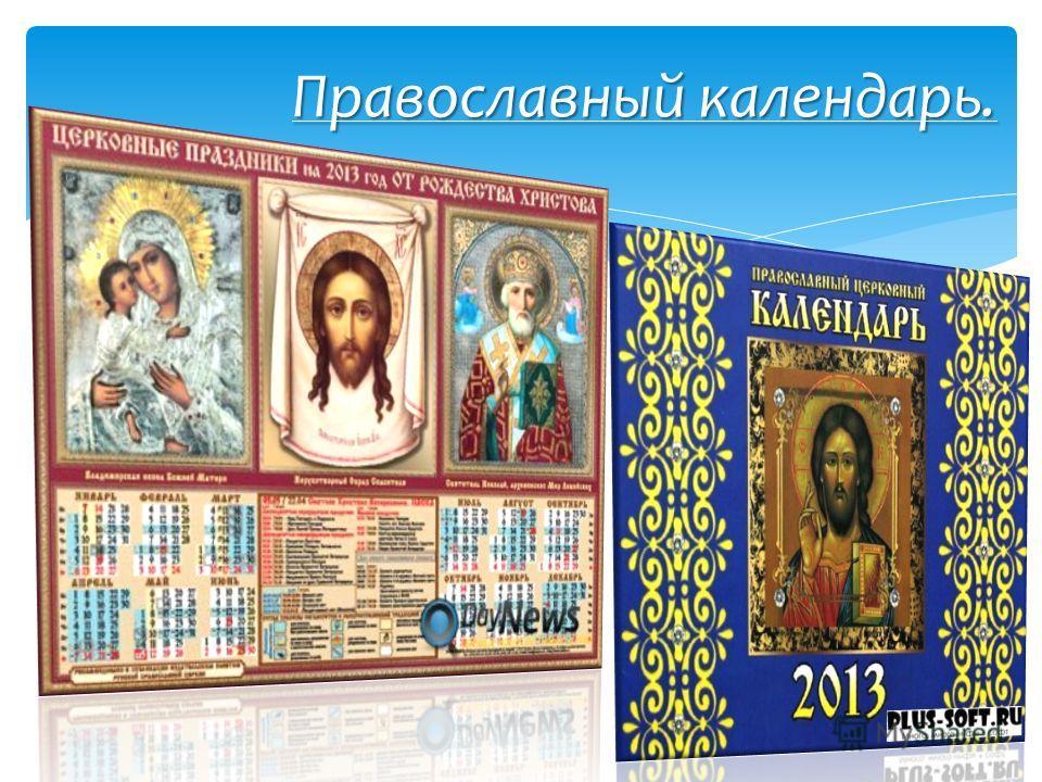 Православный календарь.