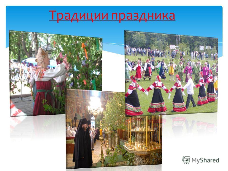 Традиции праздника