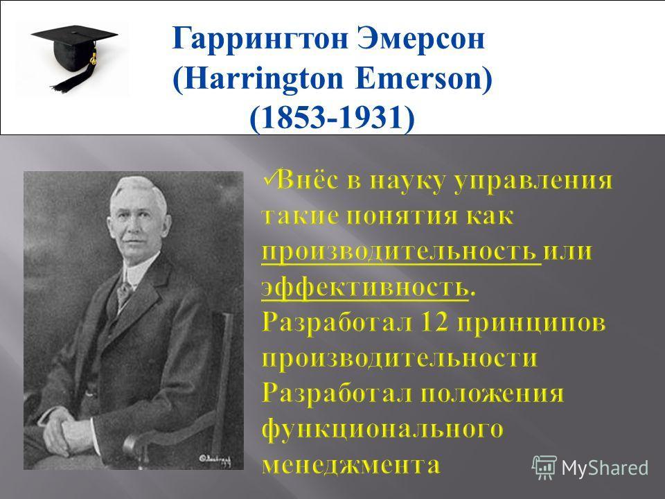 Гаррингтон Эмерсон (Harrington Emerson) (1853-1931)