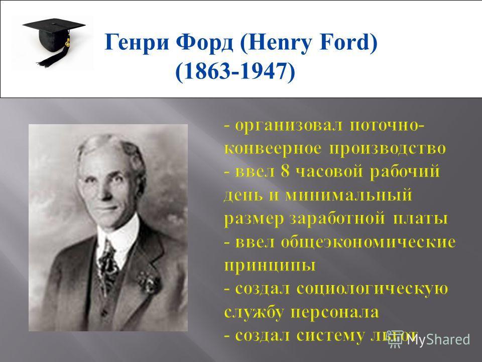 Генри Форд (Henry Ford) (1863-1947)