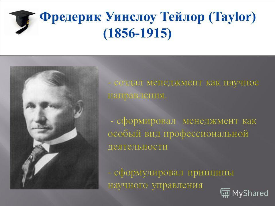 Фредерик Уинслоу Тейлор (Taylor) (1856-1915)